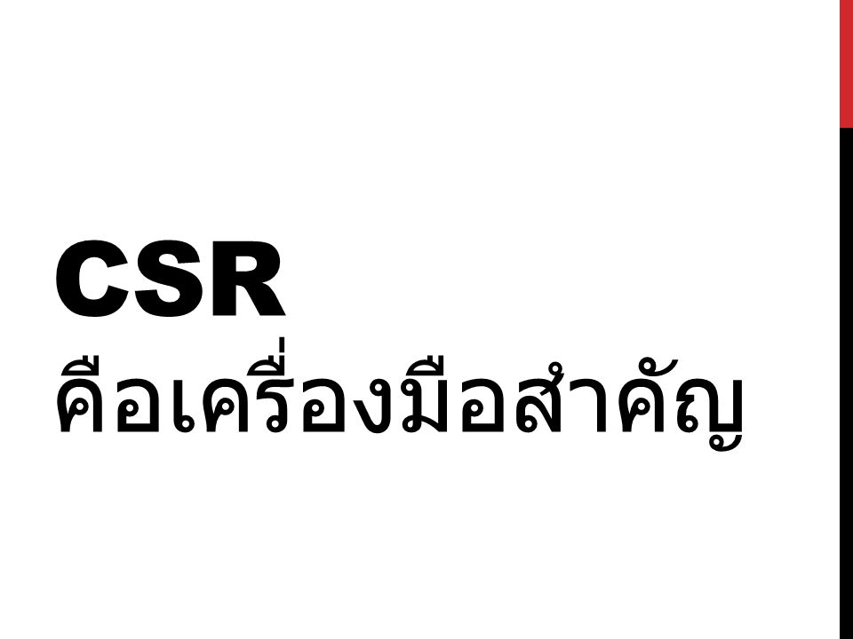 CSR คือเครื่องมือสำคัญ