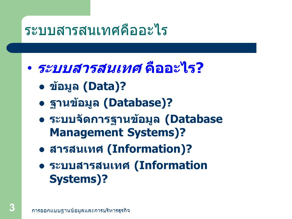 ระบบสารสนเทศคืออะไร ระบบสารสนเทศ คืออะไร ข้อมูล (Data)