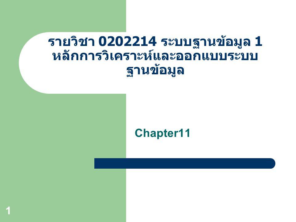 รายวิชา 0202214 ระบบฐานข้อมูล 1 หลักการวิเคราะห์และออกแบบระบบฐานข้อมูล