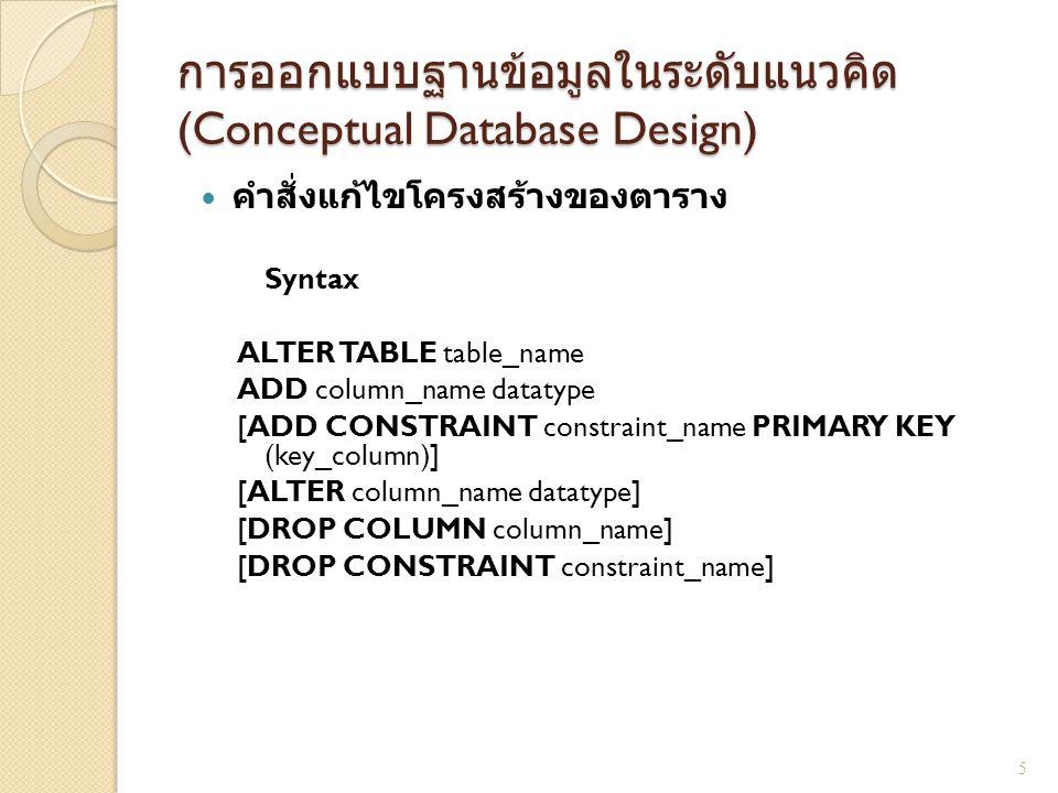 การออกแบบฐานข้อมูลในระดับแนวคิด (Conceptual Database Design)