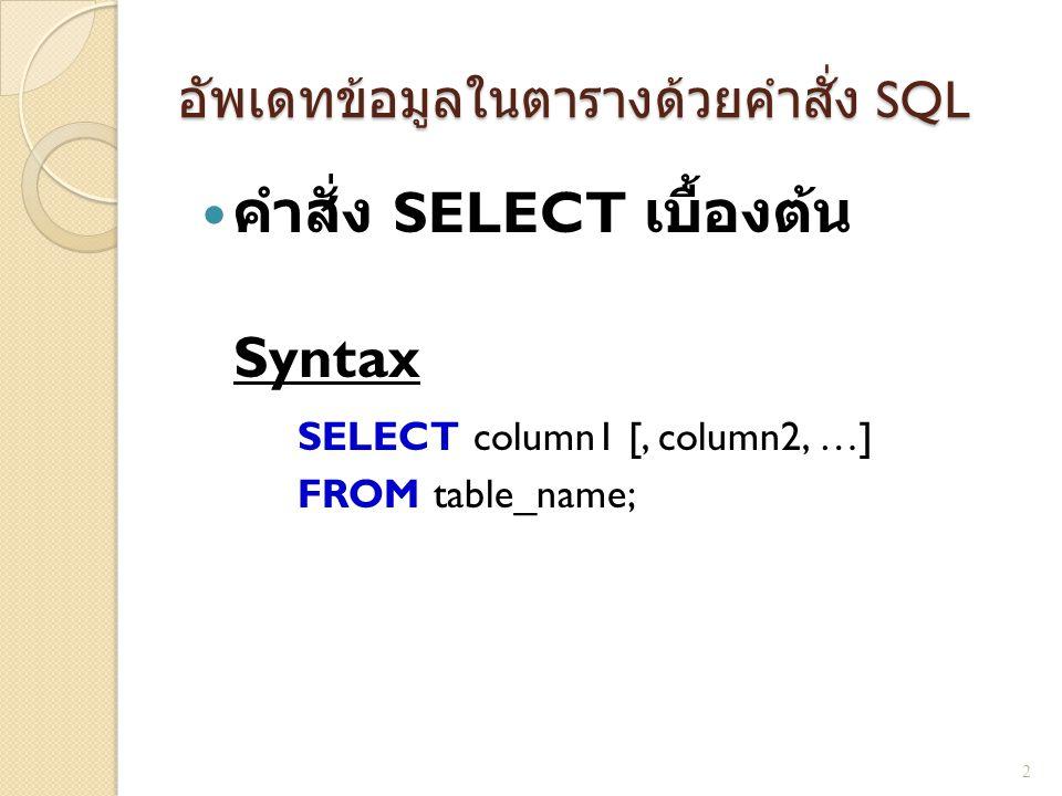 อัพเดทข้อมูลในตารางด้วยคำสั่ง SQL