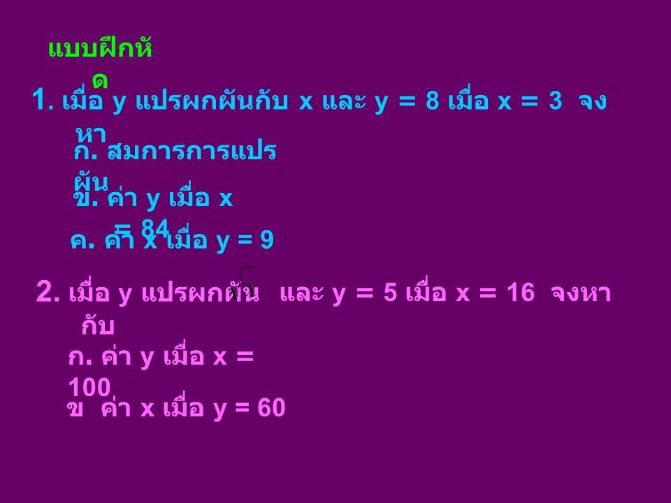 1. เมื่อ y แปรผกผันกับ x และ y = 8 เมื่อ x = 3 จงหา