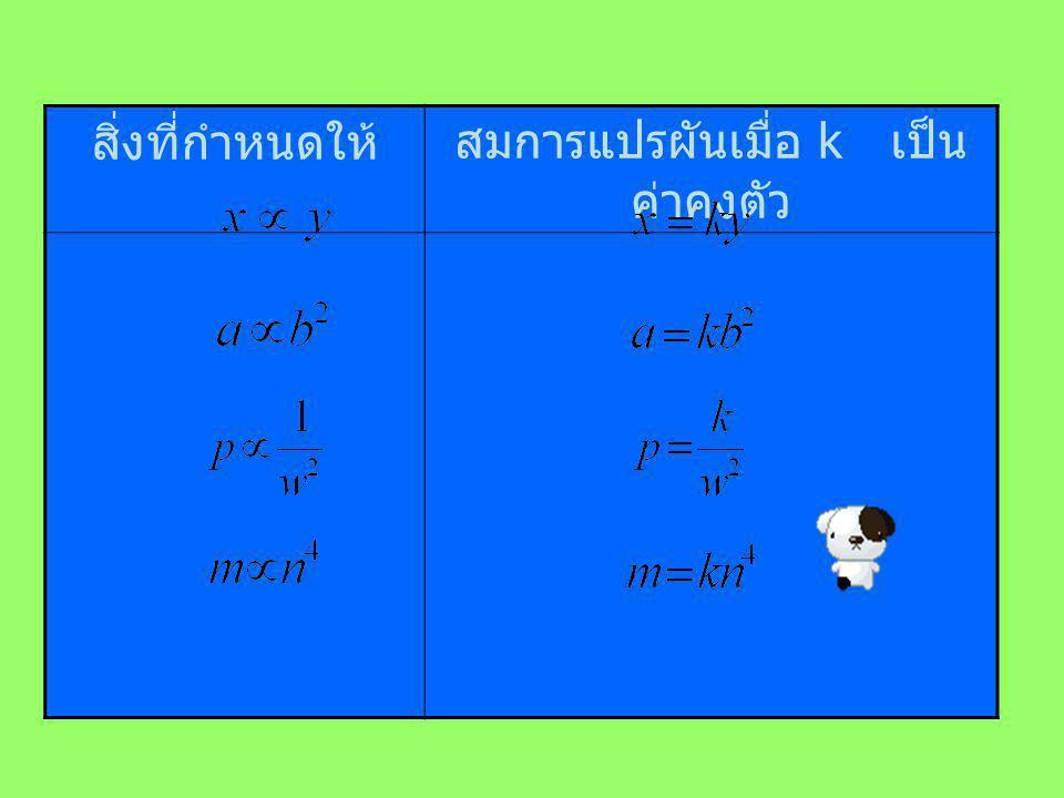 สมการแปรผันเมื่อ k เป็นค่าคงตัว