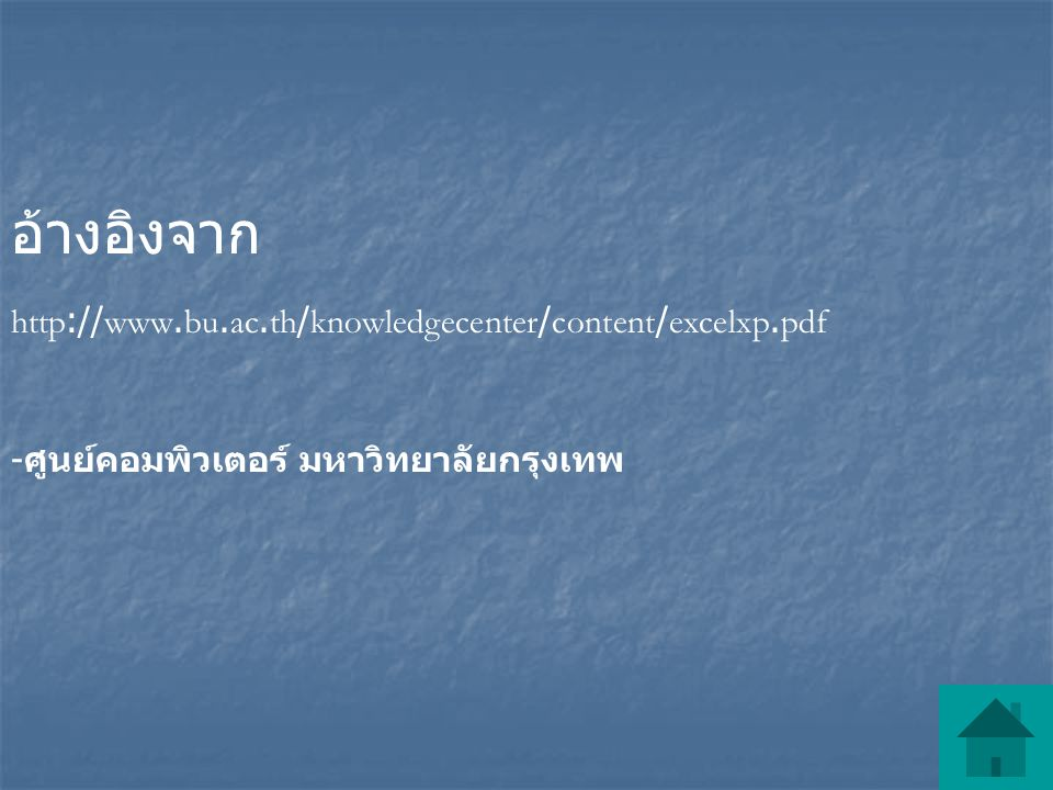 อ้างอิงจาก http://www.bu.ac.th/knowledgecenter/content/excelxp.pdf