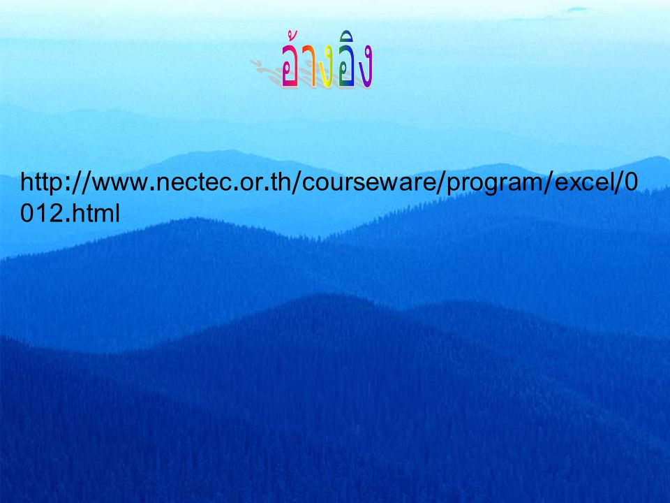 อ้างอิง http://www.nectec.or.th/courseware/program/excel/0012.html