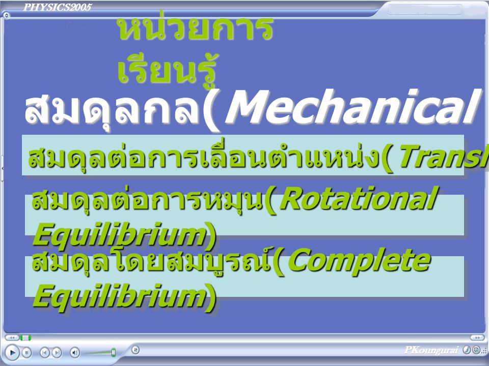สมดุลกล(Mechanical Equilibrium)