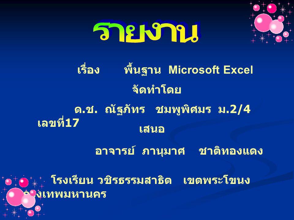 รายงาน เรื่อง พื้นฐาน Microsoft Excel จัดทำโดย