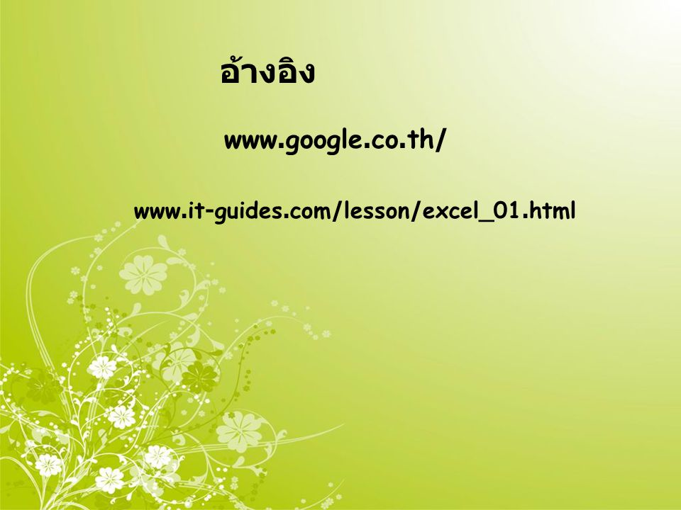 อ้างอิง www.google.co.th/ www.it-guides.com/lesson/excel_01.html
