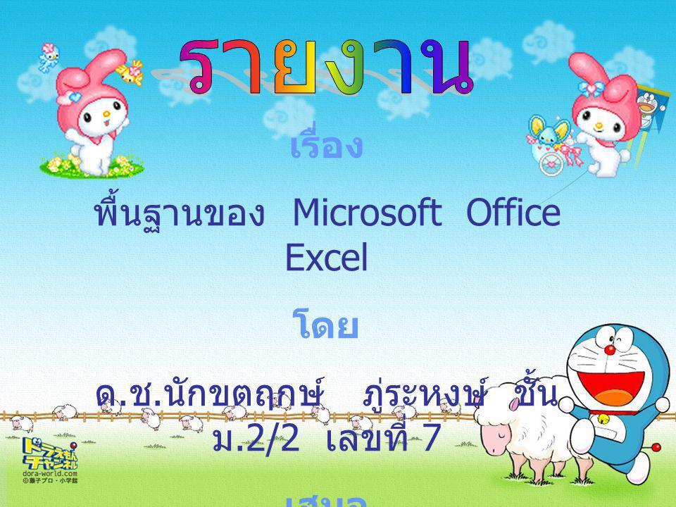 พื้นฐานของ Microsoft Office Excel โดย