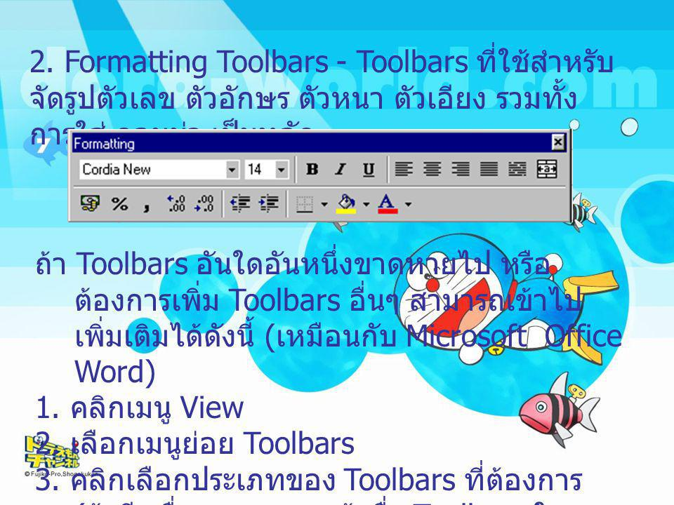 2. Formatting Toolbars - Toolbars ที่ใช้สำหรับจัดรูปตัวเลข ตัวอักษร ตัวหนา ตัวเอียง รวมทั้งการใส่ คอมม่า เป็นหลัก