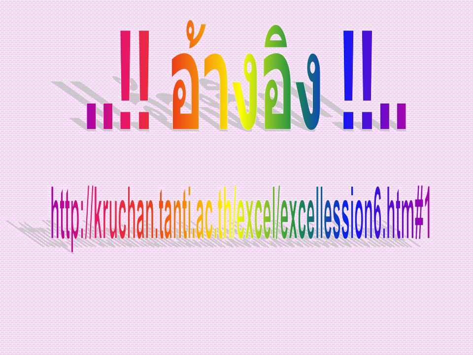 ..!! อ้างอิง !!.. http://kruchan.tanti.ac.th/excel/excellession6.htm#1