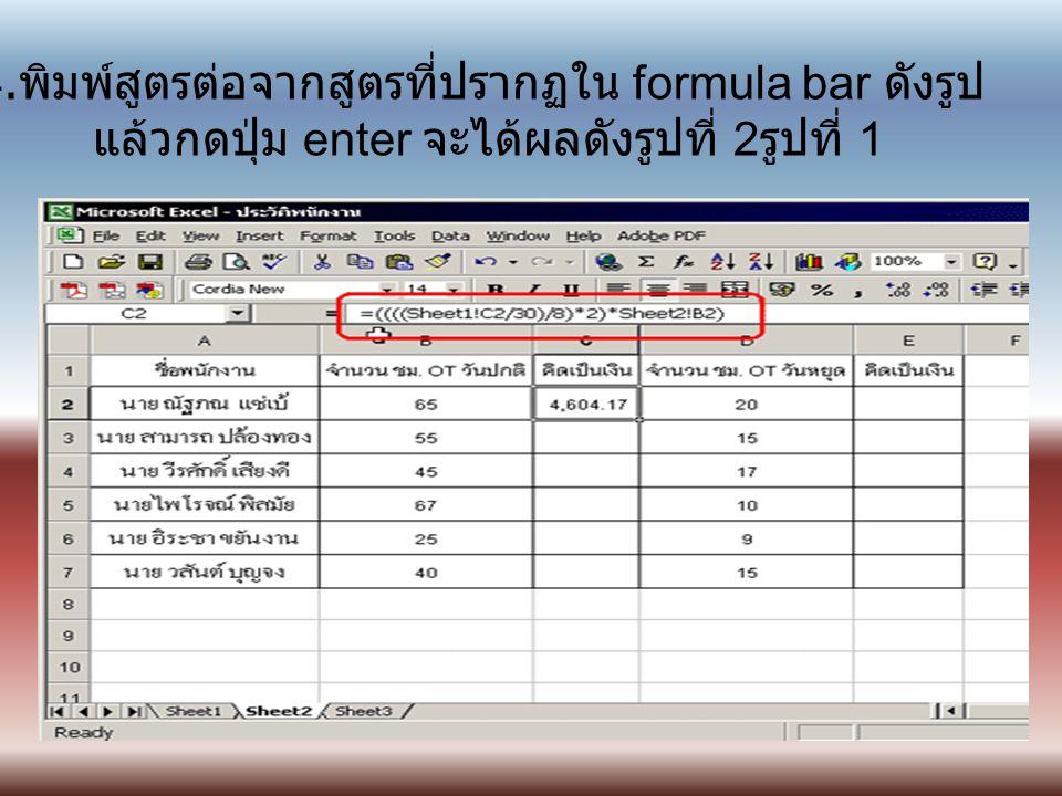 4.พิมพ์สูตรต่อจากสูตรที่ปรากฏใน formula bar ดังรูป