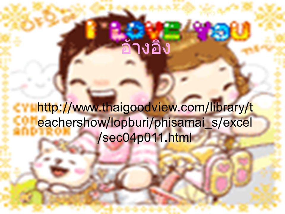 อ้างอิง http://www.thaigoodview.com/library/teachershow/lopburi/phisamai_s/excel/sec04p011.html