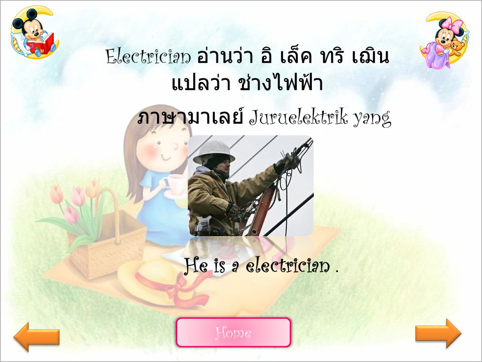 Electrician อ่านว่า อิ เล็ค ทริ เฌิน แปลว่า ช่างไฟฟ้า