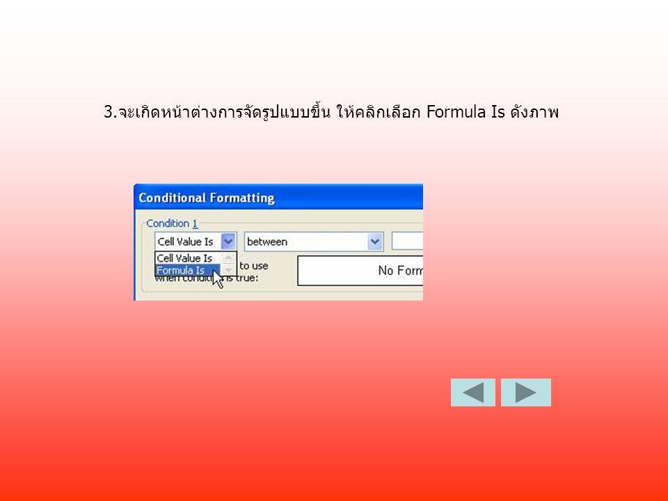 จะเกิดหน้าต่างการจัดรูปแบบขึ้น ให้คลิกเลือก Formula Is ดังภาพ