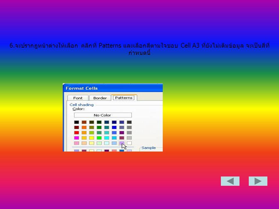 จะปรากฎหน้าต่างให้เลือก คลิกที่ Patterns และเลือกสีตามใจชอบ Cell A3 ที่ยังไม่เติมข้อมูล จะเป็นสีที่กำหนดนี้