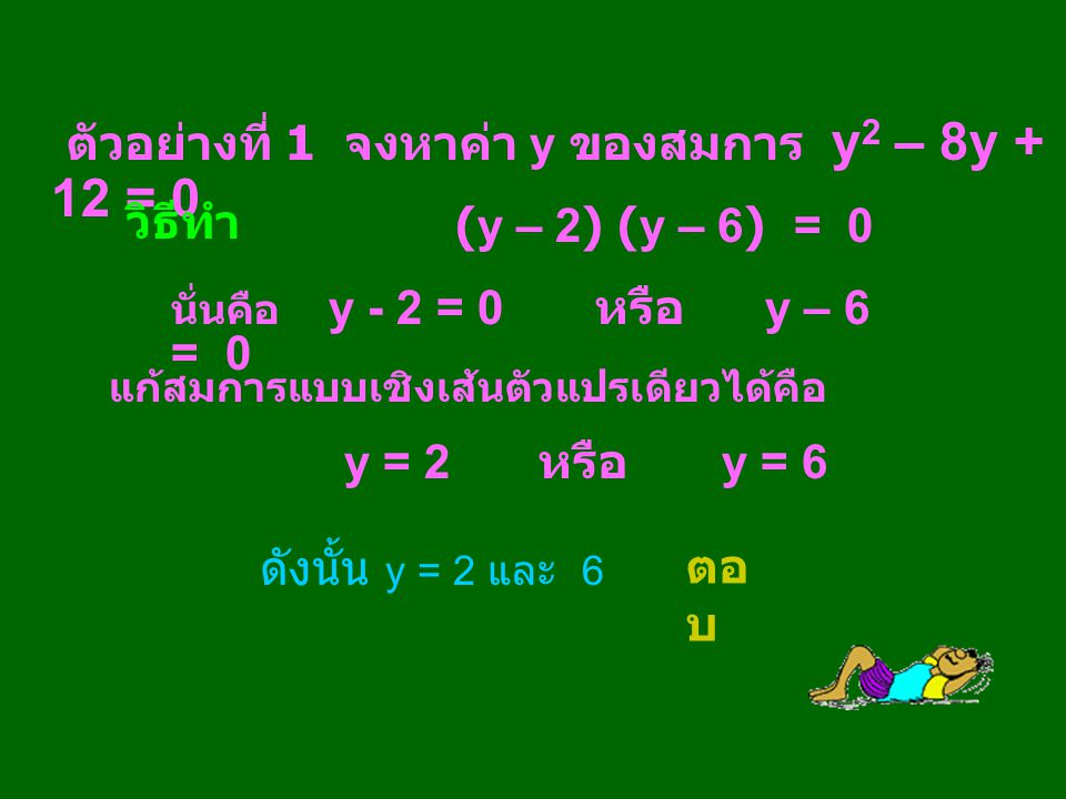 ตัวอย่างที่ 1 จงหาค่า y ของสมการ y2 – 8y + 12 = 0