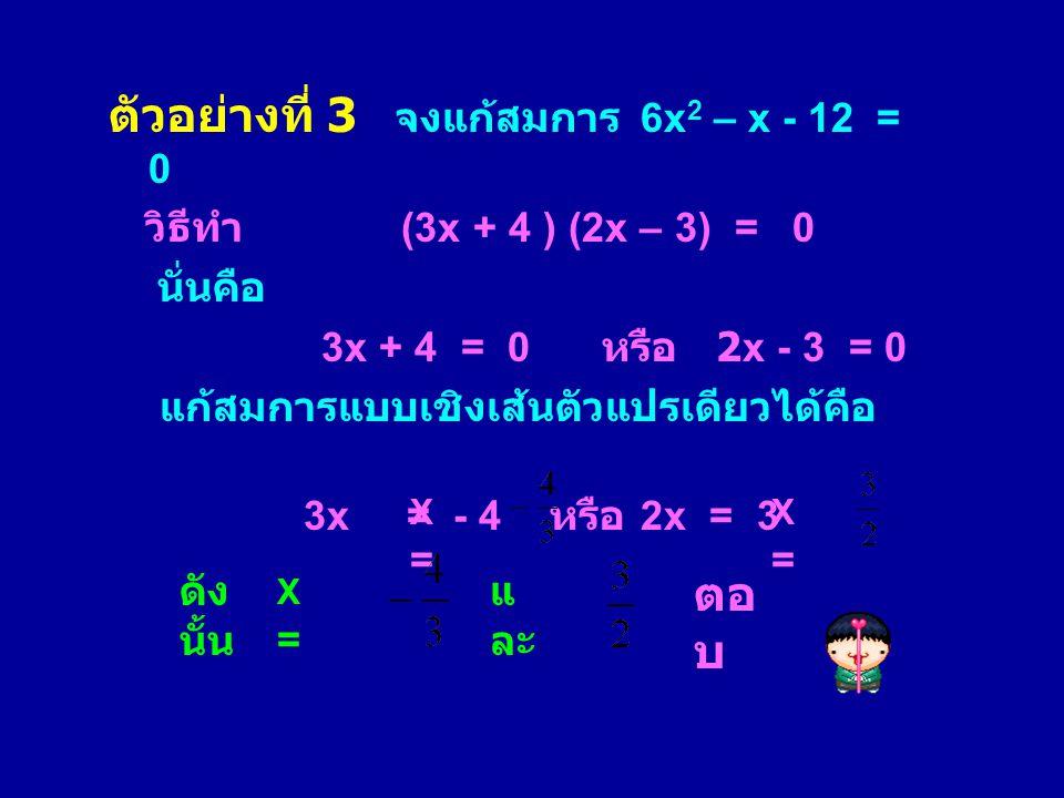 ตัวอย่างที่ 3 จงแก้สมการ 6x2 – x - 12 = 0