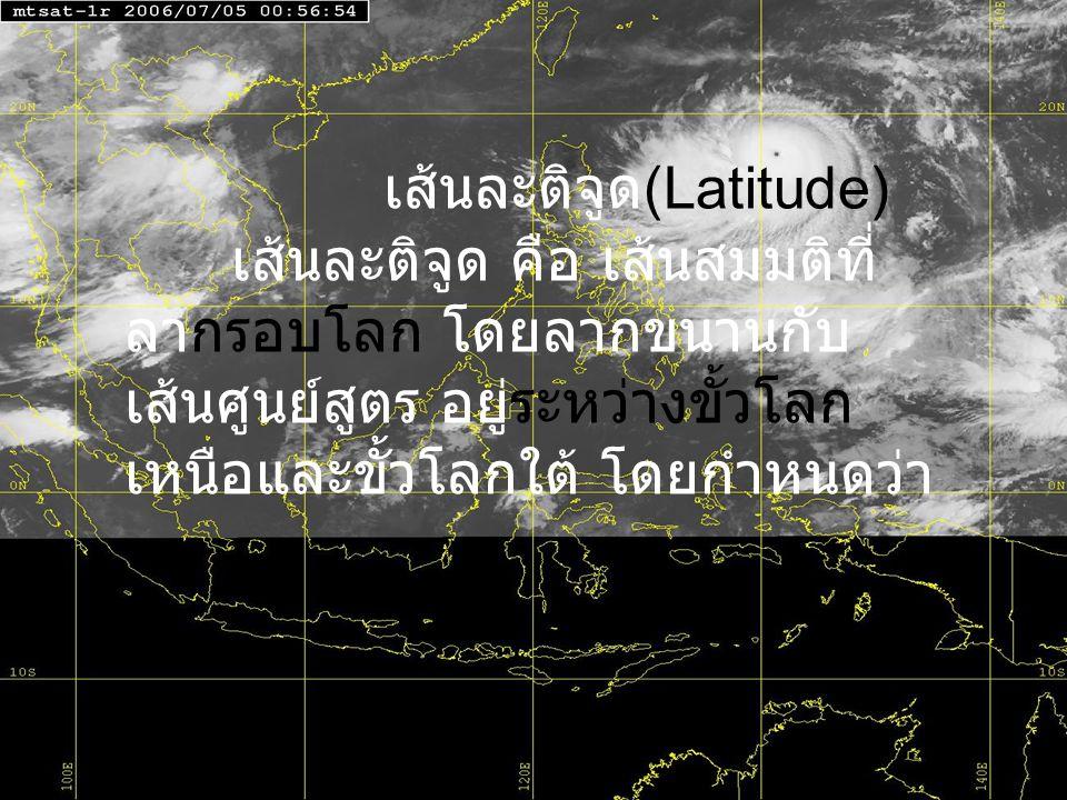 เส้นละติจูด(Latitude)