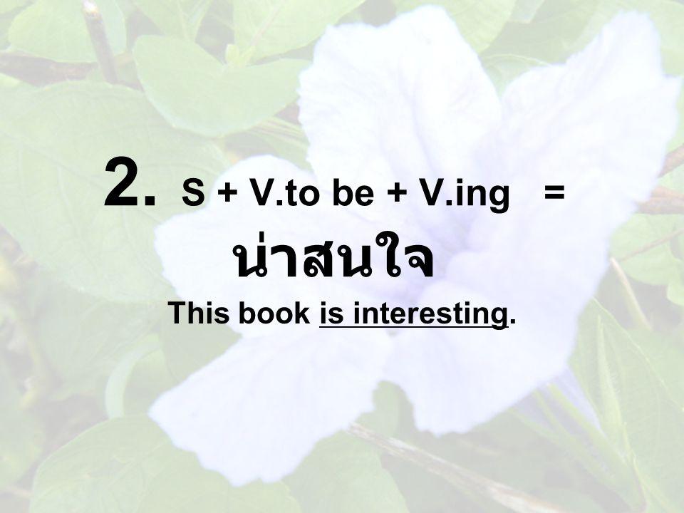 2. S + V.to be + V.ing = น่าสนใจ
