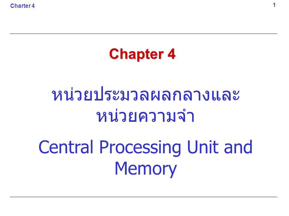 หน่วยประมวลผลกลางและหน่วยความจำ Central Processing Unit and Memory