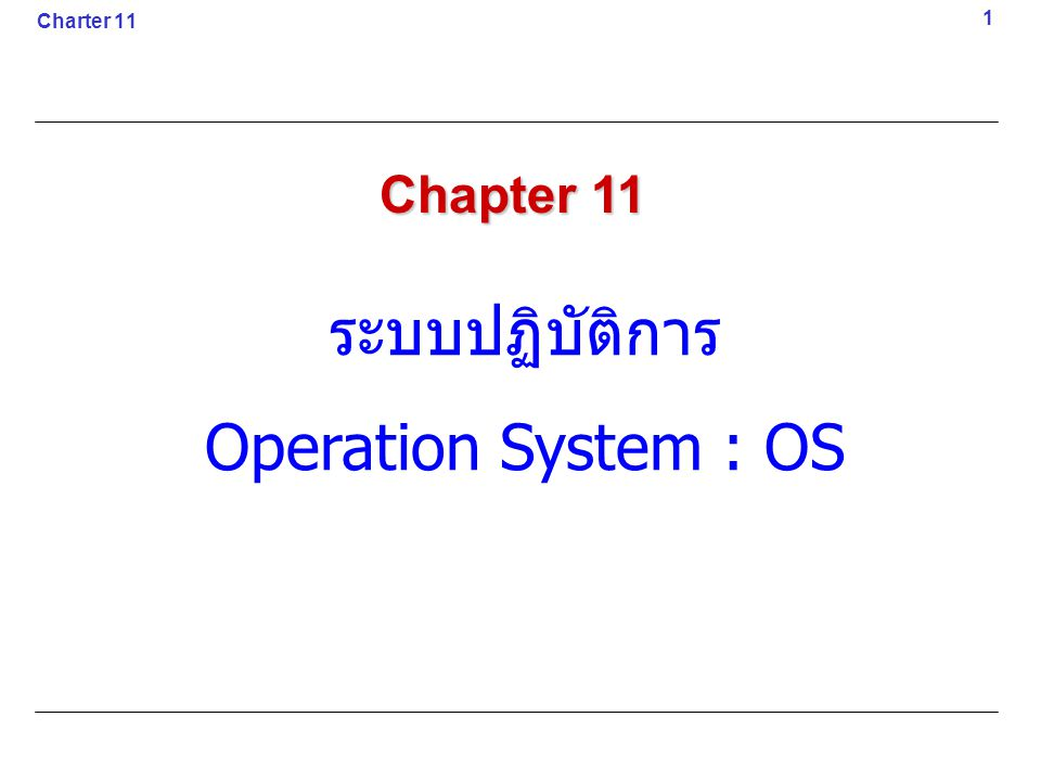 Charter 11 1 Chapter 11 ระบบปฏิบัติการ Operation System : OS