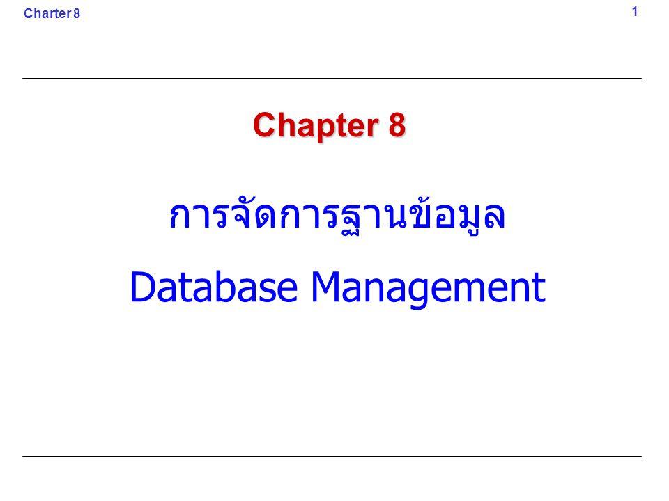 Charter 8 1 Chapter 8 การจัดการฐานข้อมูล Database Management