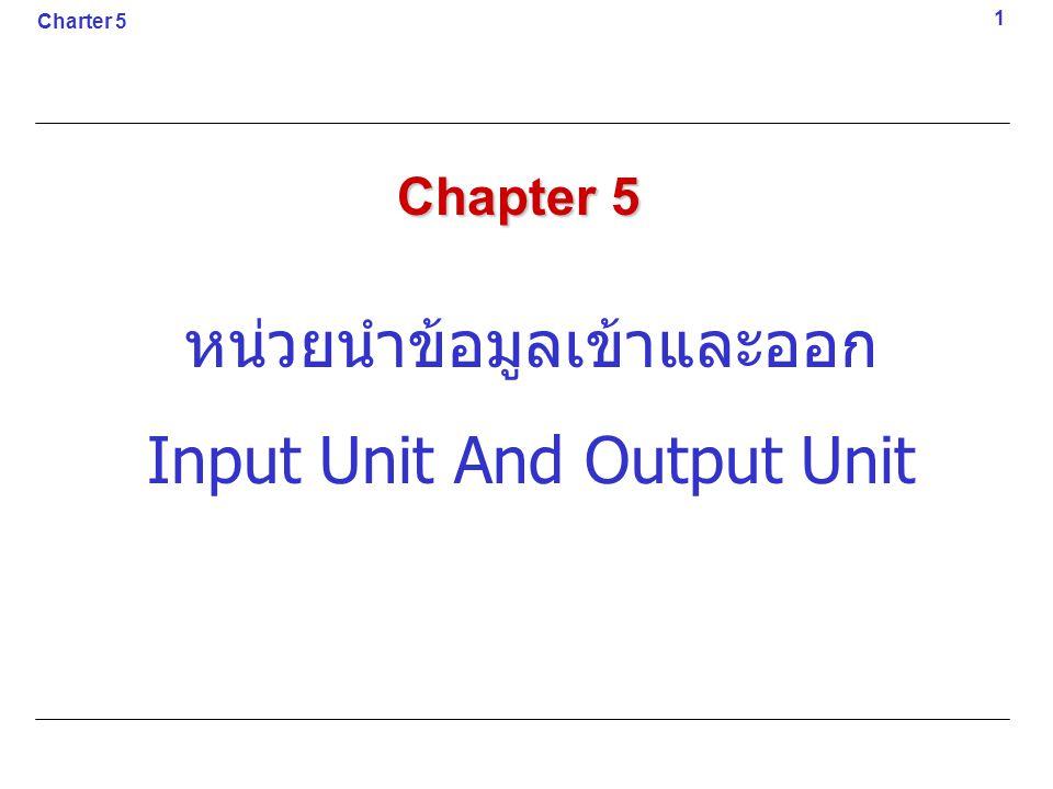 หน่วยนำข้อมูลเข้าและออก Input Unit And Output Unit