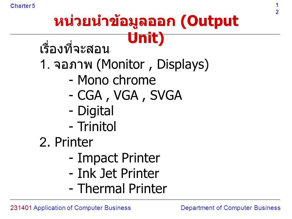 หน่วยนำข้อมูลออก (Output Unit)