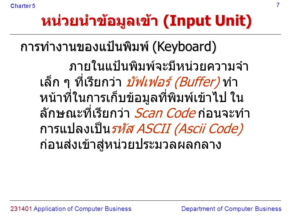 หน่วยนำข้อมูลเข้า (Input Unit)