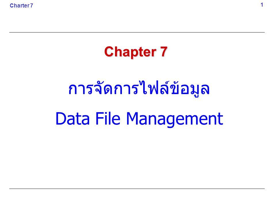 Charter 7 1 Chapter 7 การจัดการไฟล์ข้อมูล Data File Management
