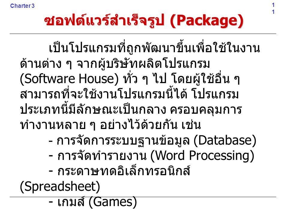 ซอฟต์แวร์สำเร็จรูป (Package)