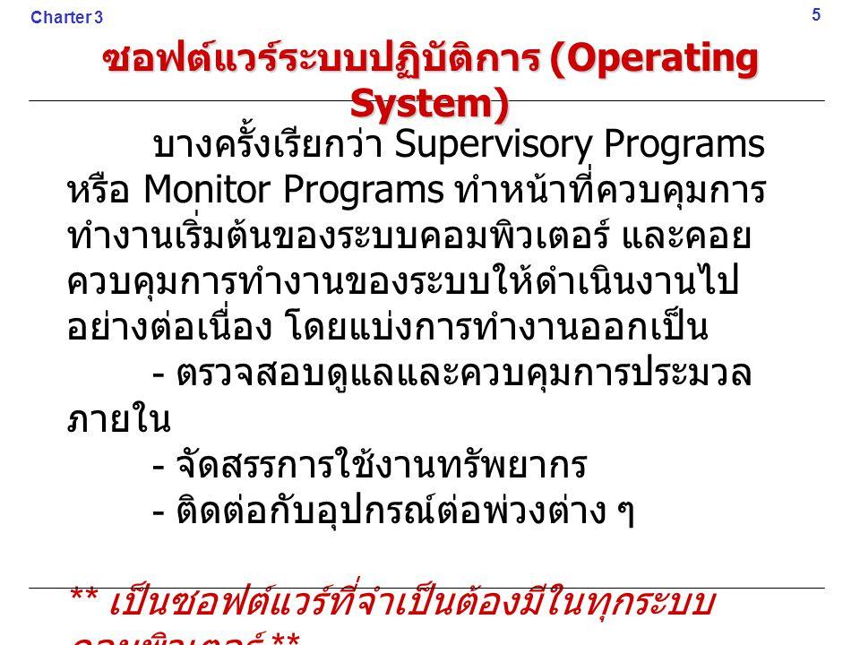 ซอฟต์แวร์ระบบปฏิบัติการ (Operating System)