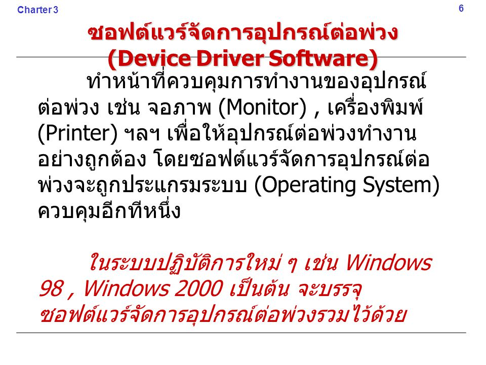 ซอฟต์แวร์จัดการอุปกรณ์ต่อพ่วง (Device Driver Software)