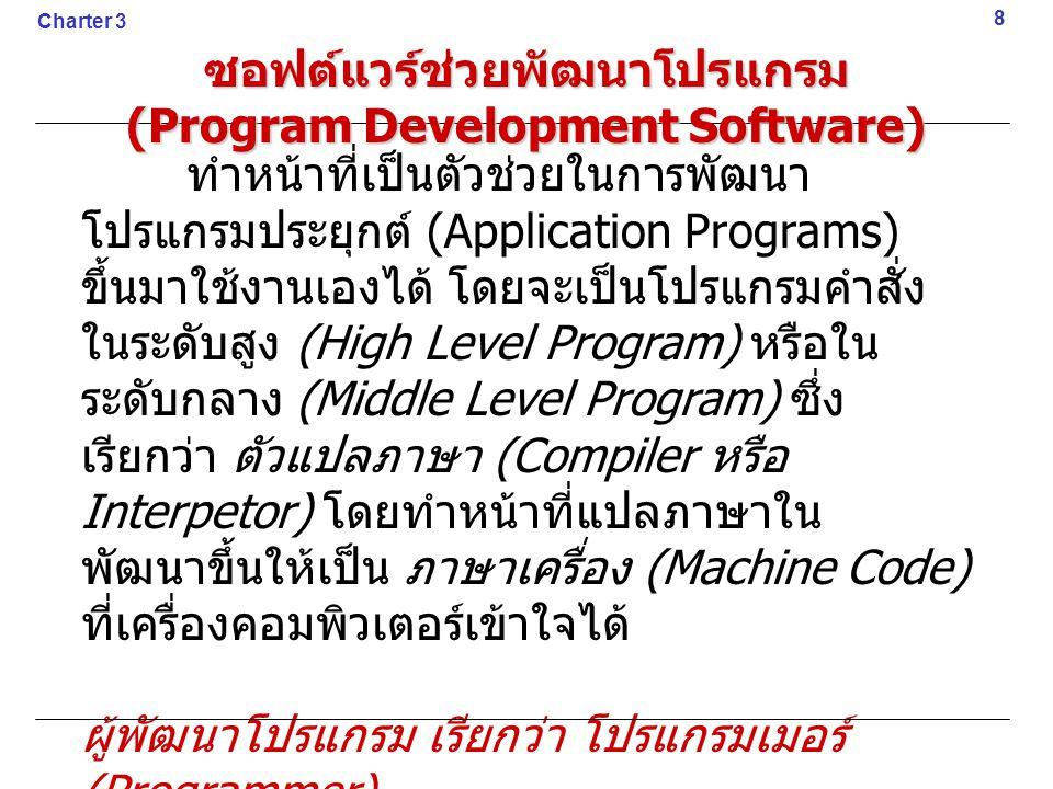 ซอฟต์แวร์ช่วยพัฒนาโปรแกรม (Program Development Software)