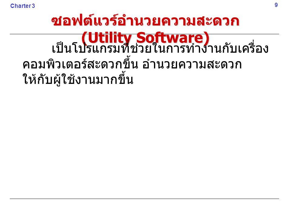 ซอฟต์แวร์อำนวยความสะดวก (Utility Software)