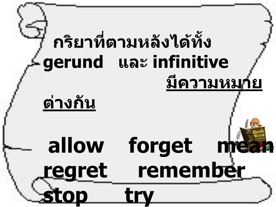 กริยาที่ตามหลังได้ทั้ง gerund และ infinitive มีความหมายต่างกัน
