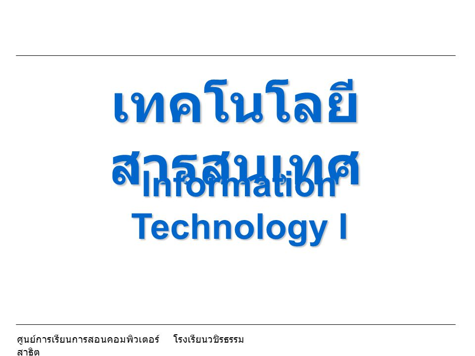 Information Technology I