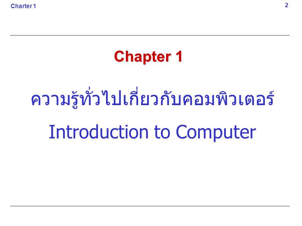 ความรู้ทั่วไปเกี่ยวกับคอมพิวเตอร์ Introduction to Computer