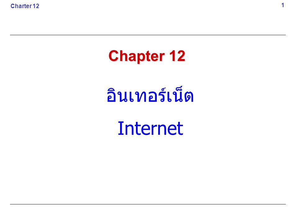 Charter 12 1 Chapter 12 อินเทอร์เน็ต Internet