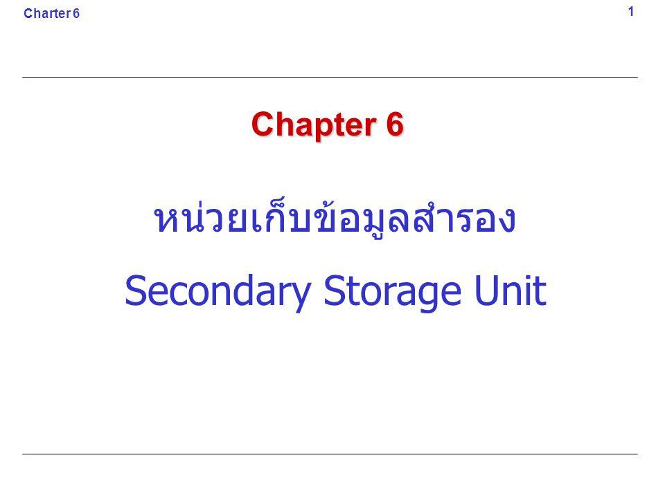 หน่วยเก็บข้อมูลสำรอง Secondary Storage Unit