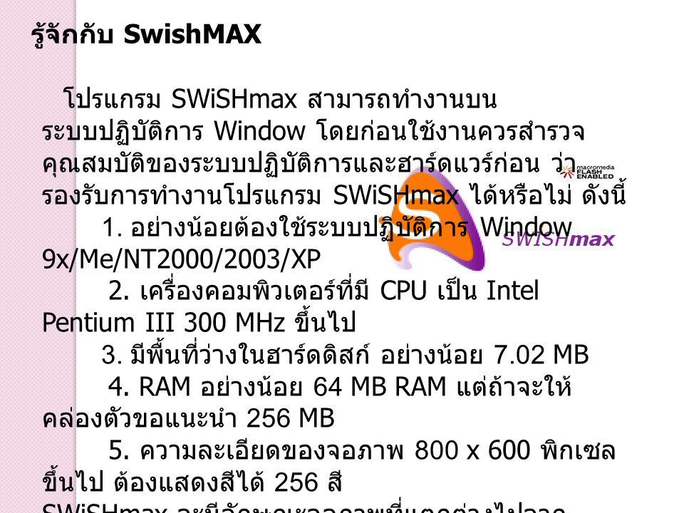 รู้จักกับ SwishMAX