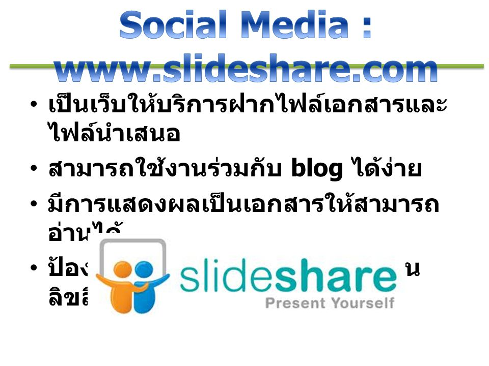 Social Media : www.slideshare.com