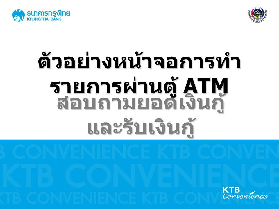 ตัวอย่างหน้าจอการทำรายการผ่านตู้ ATM