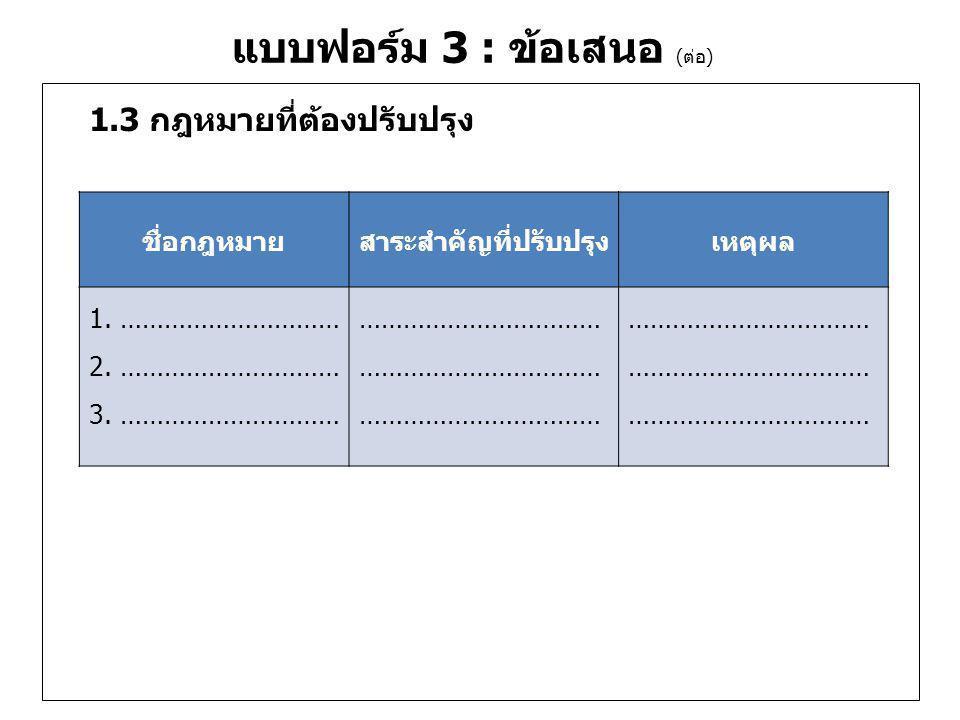 แบบฟอร์ม 3 : ข้อเสนอ (ต่อ)