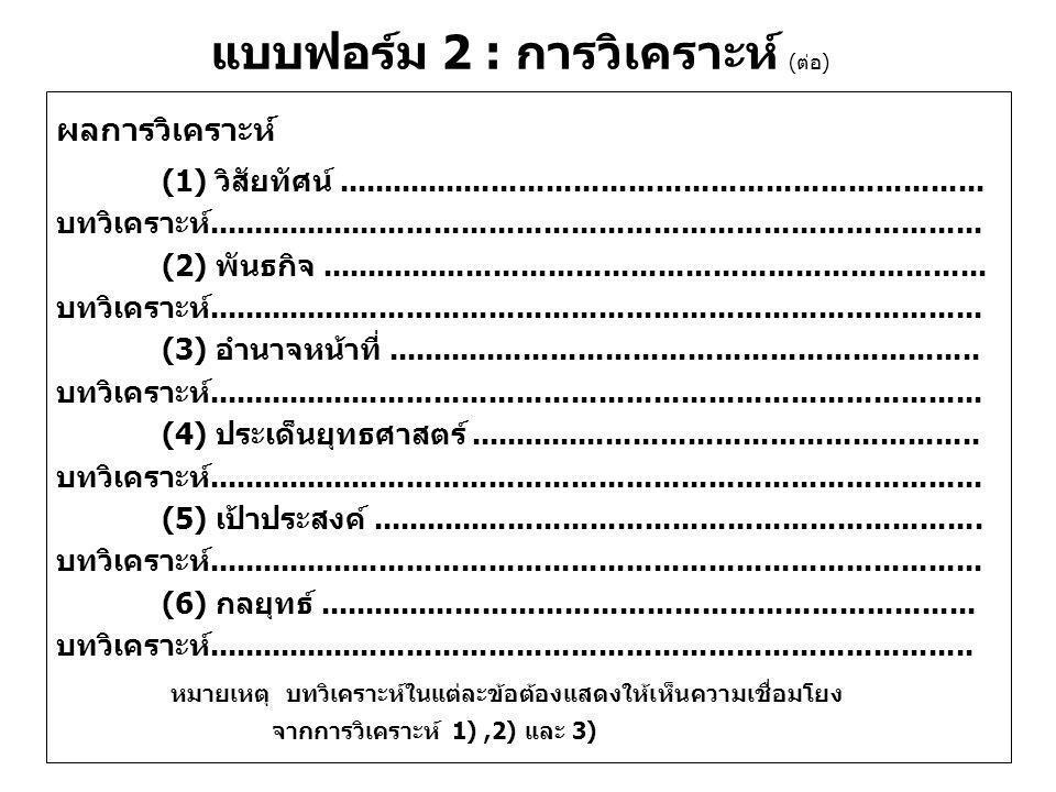แบบฟอร์ม 2 : การวิเคราะห์ (ต่อ)