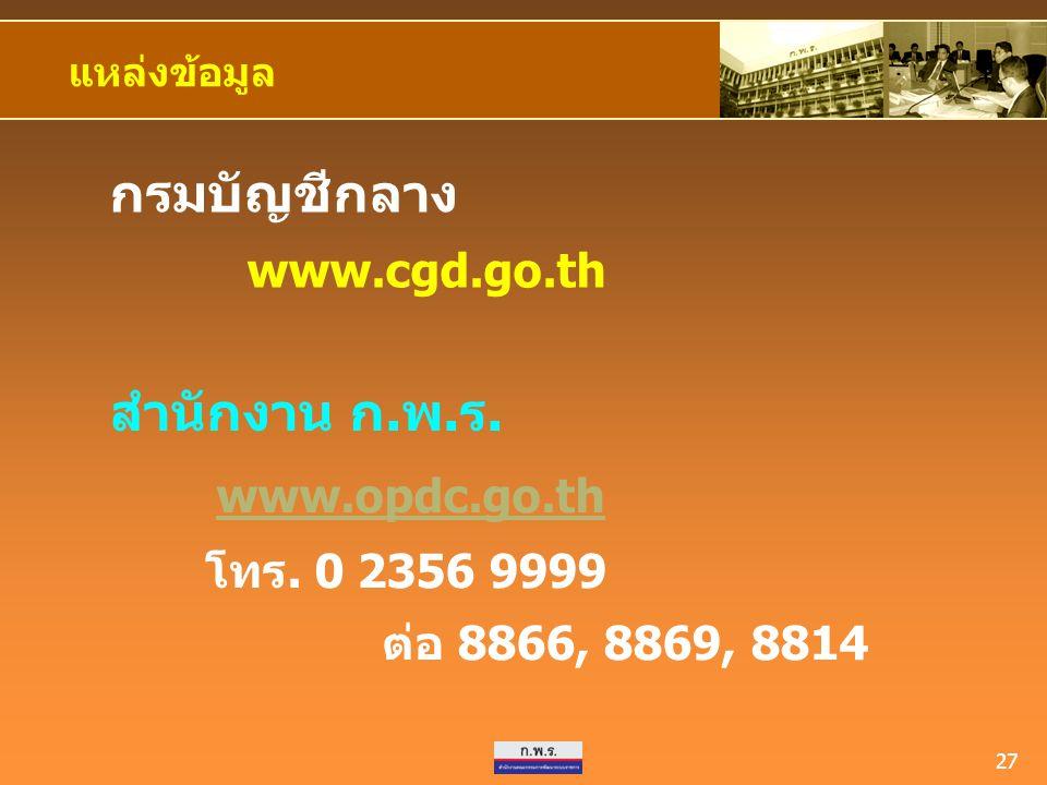 กรมบัญชีกลาง www.cgd.go.th สำนักงาน ก.พ.ร. www.opdc.go.th
