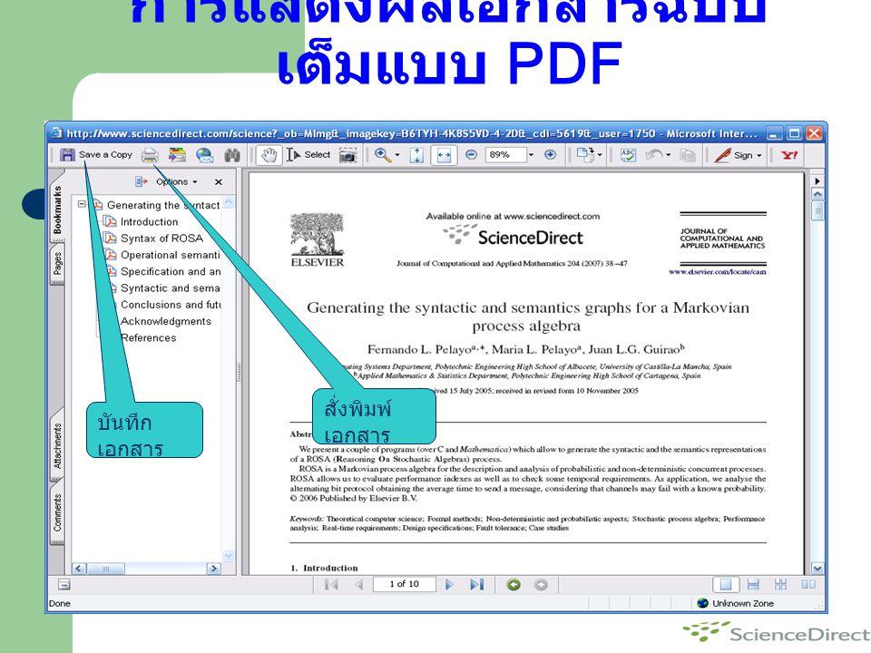 การแสดงผลเอกสารฉบับเต็มแบบ PDF