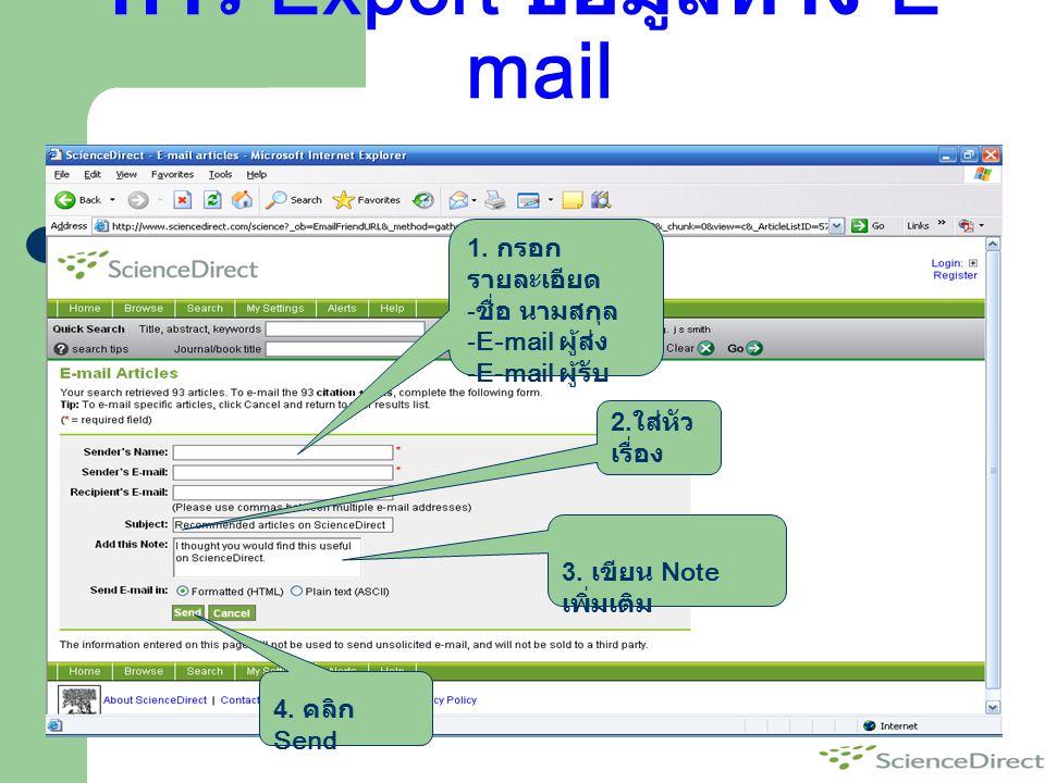 การ Export ข้อมูลทาง E-mail