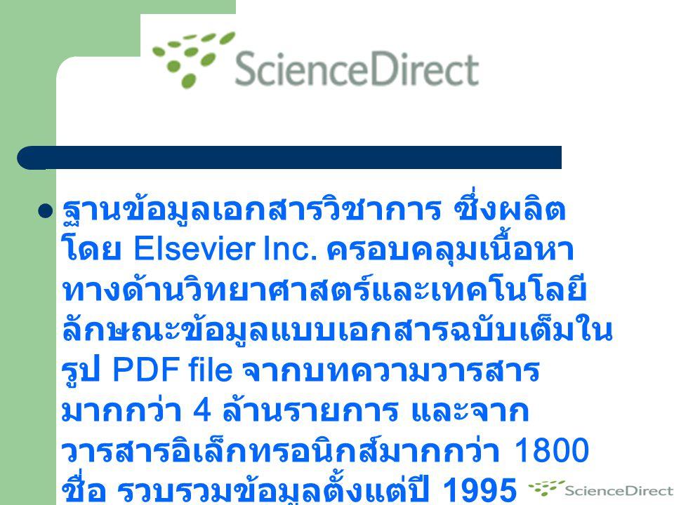 ฐานข้อมูลเอกสารวิชาการ ซึ่งผลิตโดย Elsevier Inc